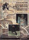 Купить книгу А. А. Маслов - Небесный путь боевых исскуств. Духовное исскуство китайского ушу