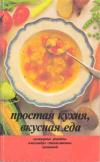 Купить книгу Луканина А. - Простая кухня, вкусная еда. Кулинарные рецепты