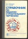 купить книгу А. А. Чекмарев, В. К. Осипов - Справочник по машино–строительному черчению.