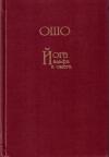 Купить книгу Ошо - Йога - альфа и омега. Беседы по сутрам Йоги Патанджали