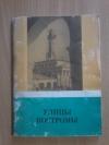Купить книгу Ред. Бочков В. Н.; Захарова И. Н. - Улицы Костромы