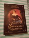 Купить книгу Ганичева М. В. и др. - Знаменитые красавицы