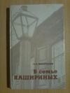 Купить книгу Забурдаев Н. А. - В семье Кашириных