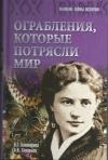 Башкирова В., Соловьев А. - Ограбления, которые потрясли мир.