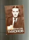 Кушнирский Я. Н., Немов А. В. - Вячеслав Тихонов.