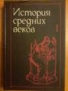 Купить книгу Ред. Удальцова З. В.; Карпов С. П. - История средних веков