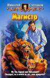 купить книгу Степанов - Магистр