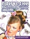 Долгинцева - Прически с использованием заколок, декоративных цветов, бижутерии