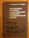 Купить книгу Шрамов А. А., Шубко В. Г. - Организация грузовых и пассажирских перевозок и коммерческой работы