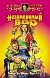 Купить книгу Александр Бачило - Незаменимый вор