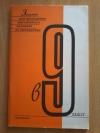 Купить книгу Звавич, Л. И.; Аверьянов, Д. И.; Пигарев, Б. П. и др. - Задания для проведения письменного экзамена по математике в 9 классе. Пособие для учителя