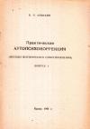 Купить книгу В. Ч. Семакин - Практическая аутопсихокоррекция. Выпуск 1