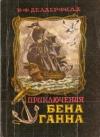 Купить книгу Делдерфилд, Р.Ф. - Приключения Бена Ганна