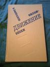 Купить книгу Баскаков В. Е. - Фильм - движение эпохи