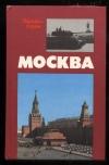 Воробьев Е. З - Москва: Близко к сердцу. Страницы героической защиты города, 1941 - 1942.