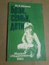 Купить книгу Иванов М. А. - Брак, семья, дети