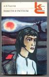 Получить бесплатно книгу А. Н. Толстой - Повести и рассказы (сборник)