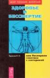 Купить книгу И. Н. Тересов - Здоровье и бессмертие, или поспорили генетика с эзотерикой