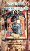 Купить книгу В. В. Карелин - Уличный проповедник. Гармония Божественного мира и Человека