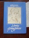 Купить книгу Распутин Валентин - Уроки французского