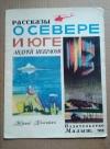 Купить книгу А. Некрасов - Рассказы о севере и юге