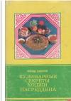 Купить книгу Закиров М. - Кулинарные рецепты Ходжи Насреддина