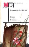 Купить книгу Клиффорд Саймак - Город. Все живое... Рассказы