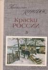 Купить книгу Константин Коровин - Краски России