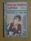 Купить книгу Ред. Шабанова В. В. - Простые рецепты здоровья. Выпуск 4 (22). Заболевания уха, горла, носа
