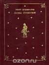 Купить книгу Тимур Зульфикаров - Поэмы странствий