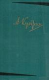купить книгу Куприн А. И. - Собрание сочинений в 6 томах. Том 6. Произведения 1899 – 1937 гг