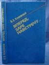 Купить книгу Кованов, В.В. - Вперед, заре навстречу
