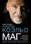 Купить книгу Фернандо Морайс - Маг. Биография Пауло Коэльо