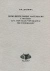 Купить книгу Н. Н. Дианина - Дополнительные материалы к учебнику Liz & John Soars `New Headway Pre-Intermediate`