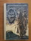Купить книгу Конан Дойл А. - Записки о Шерлоке Холмсе