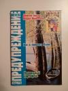 Купить книгу  - Журнал Предупреждение. 2002 № 2 Незнакомый картофель