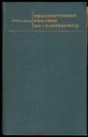 Купить книгу Камшилов, Н.А. - Практические советы по садоводству