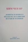 Купить книгу Ким Чен Ир - Добиться нового подъема в развитии науки и техники