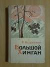 Купить книгу Недосекин Р. К. - Большой Хинган