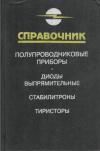 Купить книгу Зайцев, А.А. - Полупроводниковые приборы - диоды выпрямительные, стабилитроны, тиристоры. Справочник