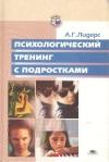 Купить книгу Лидерс А. Г. - Психологический тренинг с подростками