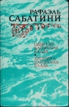 Сабатини Рафаэль - Одиссея капитана Блада. Хроника капитана Блада