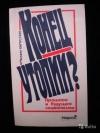 Купить книгу Капустин Михаил - Конец утопии? Прошлое и будущее социализма.