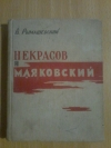 Купить книгу Рымашевский В. В. - Некрасов и Маяковский