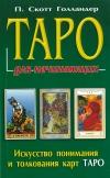 купить книгу Скотт Голландер П. - Искусство понимания и толкования карт Таро
