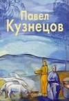 Купить книгу  - Павел Кузнецов