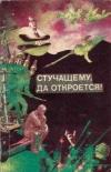 купить книгу Анопова Елена Иосифовна - Стучащему, да откроется!