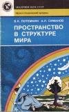 Купить книгу В. К. Потемкин, А. Л. Симанов - Пространство в структуре мира
