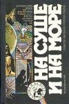 купить книгу Воробьев – составитель - На суше и на море. 1987
