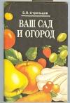 Купить книгу Стрельцов Б. В. - Ваш сад и огород. Рекомендации специалистов и советы практиков.